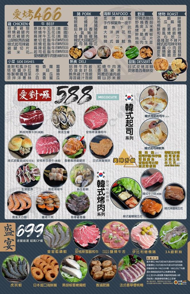 臺北燒烤吃到飽推薦:愛烤愛對囉淡水店,牛排,生蠔,和牛,韓式烤肉吃到飽 – 陳小可的吃喝玩樂