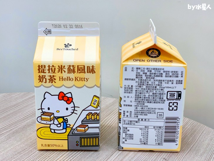 49519486097 15e83ece72 b - Hello Kitty迷快衝!蜜蜂工坊新推出提拉米蘇、蜂蜜蛋糕風味奶茶,包裝讓人捨不得喝阿