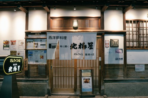 Omurice at Hokkyokusei (北極星), Osaka, Japan