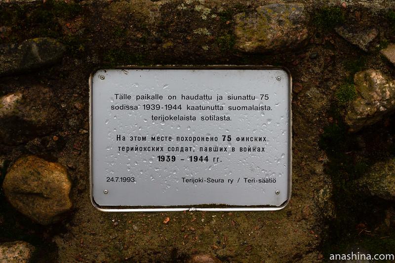 Финское военное захоронение, Зеленогорск