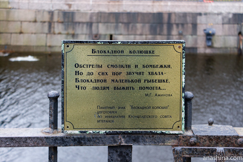 Памятник блокадной колюшке, Кронштадт