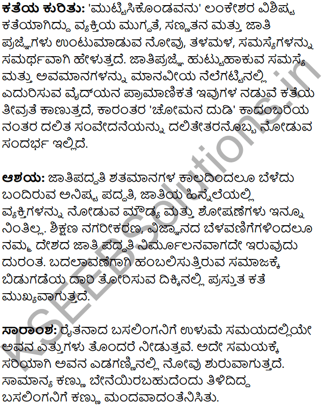 2nd PUC Kannada Textbook Answers Gadya Chapter 1