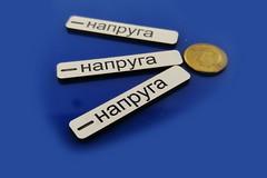 tabliczki opisowe do urządzeń, laminat grawerski