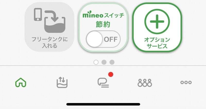 mineo節約