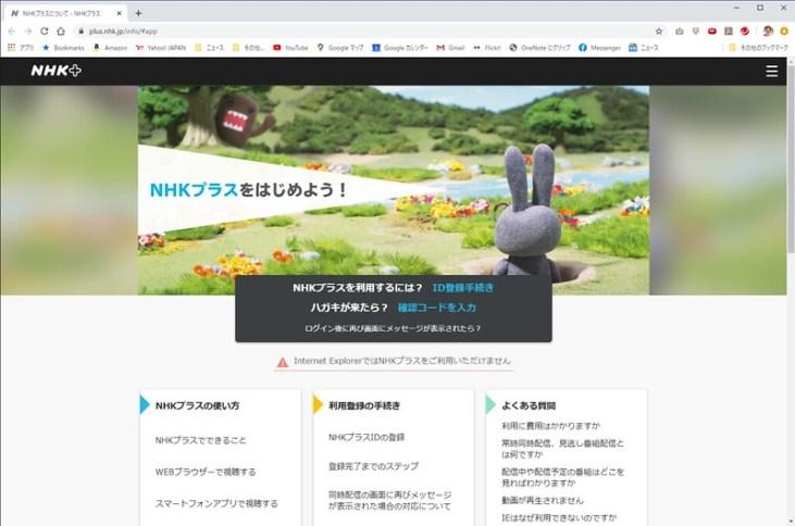 NHKプラスについて - NHKプラス - Google Chrome 2020_03_02 20_14_27