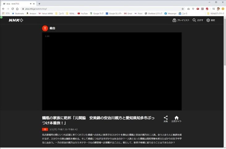 NHKプラスについて - NHKプラス - Google Chrome 2020_03_02 20_17_40