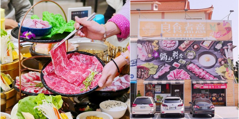 良食煮意有機鍋物_台中吃到飽:有機葉菜吃到飽/肉盤免費升級加大!家庭聚餐推薦!