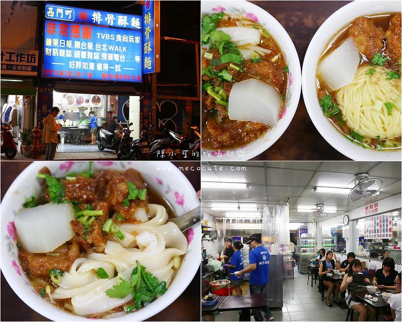 萬華美食:39間西門町美食餐廳推薦,西門必吃美食 – 陳小可的吃喝玩樂