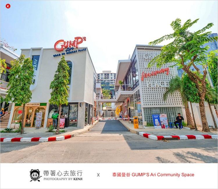 泰國曼谷GUMP's Ari Community Space (Ari站)-超好拍,網美必訪的複合式咖啡廳商場。