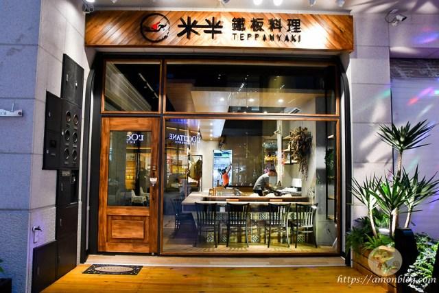 米半鐵板料理, 嘉義鐵板燒, 嘉義平價鐵板燒, 嘉義秀泰影城美食