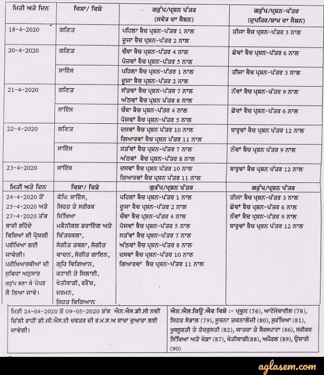 PSEB NSQF 10th Class Practical Updated Date Sheet 2020