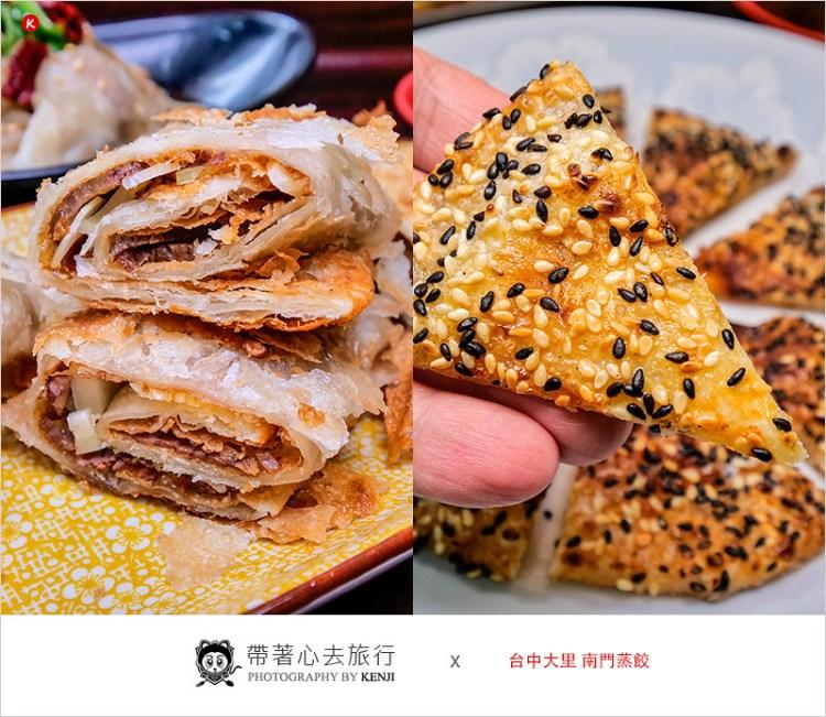 南門蒸餃 | 台中大里小吃,口味道地又有新意的傳統美食,超推西芹牛肉捲、綠豆鍋餅、紅油抄手,用料扎實,價格實惠。