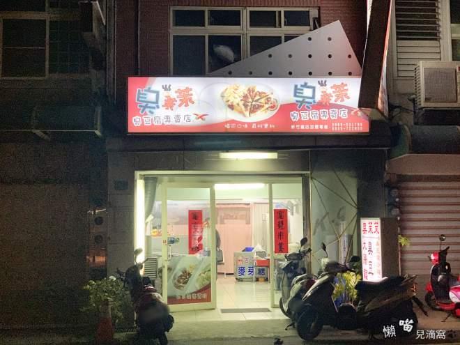 臭茉茉臭豆腐專賣店