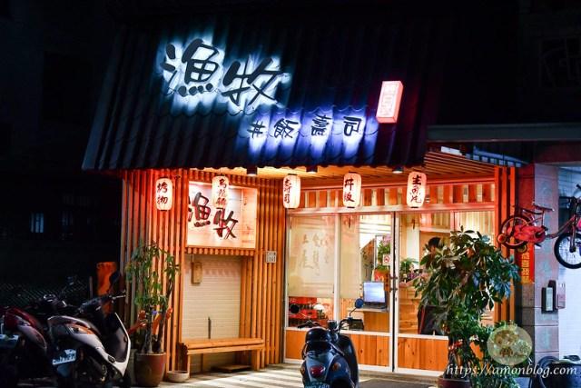 漁牧丼飯壽司, 嘉義平價丼飯, 嘉義平價日本料理, 嘉義海鮮丼推薦