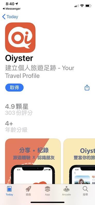 超實用旅遊APP「Oiyster」走到哪記錄到哪!挖掘更多當地祕密景點、美食與好康! @秤瓶樂遊遊