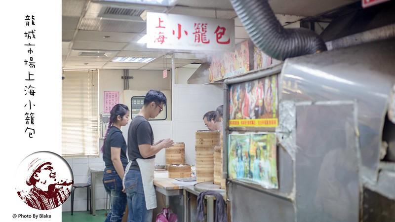 龍城市場上海小籠包|臺北松山美食龍城市場美食金三角上海小籠包 - 布雷克的出走旅行視界
