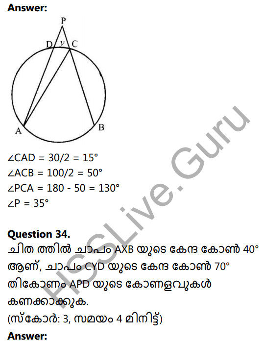 Kerala Syllabus 10th Standard Maths Solutions Chapter 2