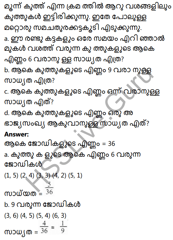 Kerala Syllabus 10th Standard Maths Solutions Chapter 3