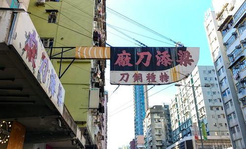 香港:九龍深水埗:梁添刀廠 (逾六十年歷史)   九龍深水埗長沙灣道221號地下 Hong Kong 香港   Flickr