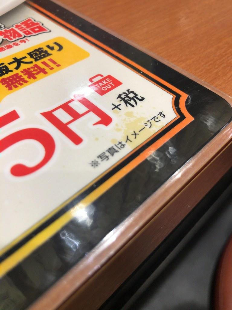 史上最強の肉絲天津炒飯 写真はイメージです