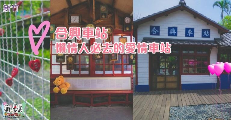 【玩.新竹 – 橫山鄉】合興車站 懶情人必去的愛情車站