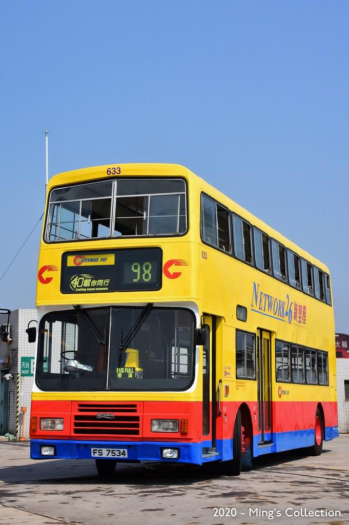 城巴40載你同行(多圖+有片) - 巴士攝影作品貼圖區 (B3) - hkitalk.net 香港交通資訊網 - Powered by Discuz!