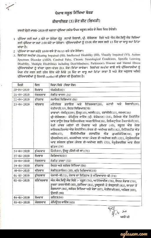 PSEB 10th class revised date sheet 2020
