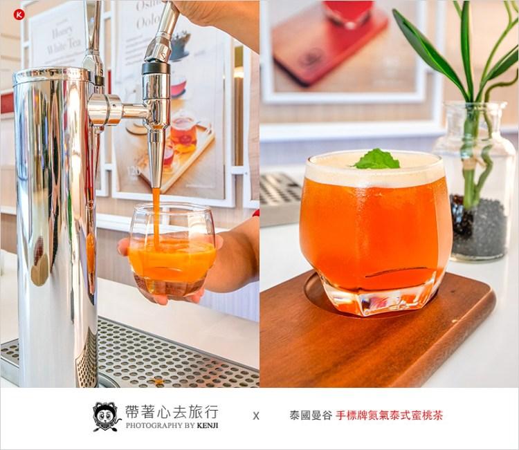 泰國曼谷手標茶   氮氣泰式蜜桃茶(Central Embassy)-在貴婦百貨品嚐手標牌香甜不膩的好喝新飲品。