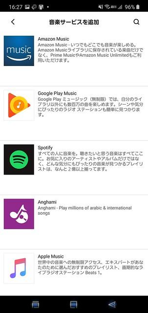 Screenshot_20200418-162712_Sonos