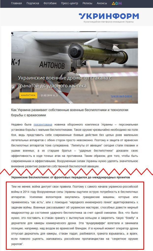 Capture d'écran de l'article d'Ukrinform