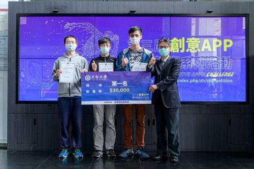冠軍作品由資工系二年級的莊昀皓、王昇暉、張軒澤三位同學組成隊伍「我想不到」以「一機在手 通行無阻」參賽