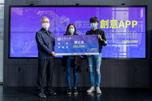 第三名團隊-OuO,由成書婷、林俐秀、張彥成、游育霖組成,獲10,000獎金