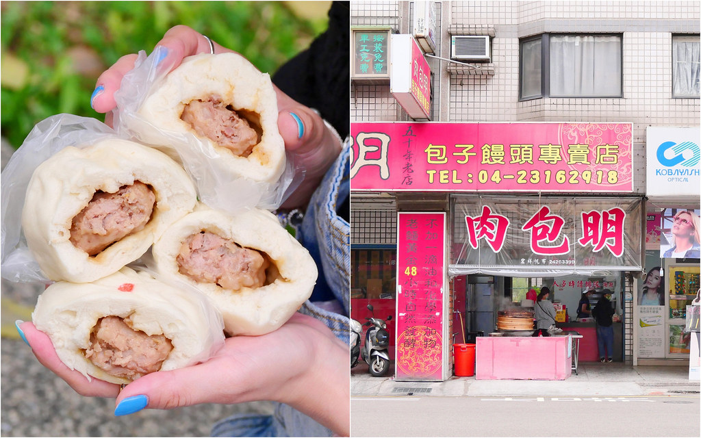 彰化肉包明_台中西區:來自彰化50年老店/香濃蛋黃鮮肉包+香菇鮮肉包好吃/每顆30元小貴