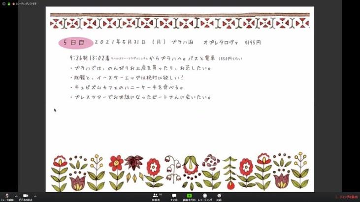 Zoom 2020_04_27 19_33_21