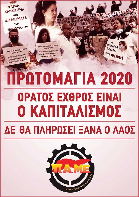 Αφίσα Πρωτομαγιά