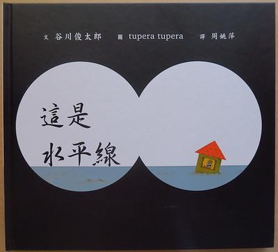《這是水平線》。谷川俊太郎的繪本詩