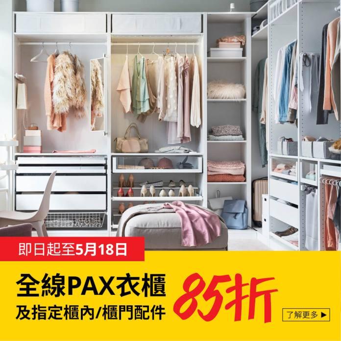 IKEA PAX Promotion