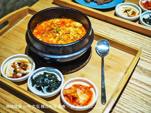 【臺中】韓國餐桌(附菜單) 北屯好吃韓式料理餐廳 來自韓國主廚的道地家常菜 @ 涼子是也 :: 痞客邦