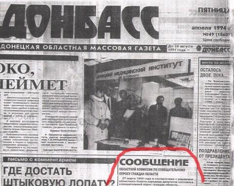Scan du journal Donbass