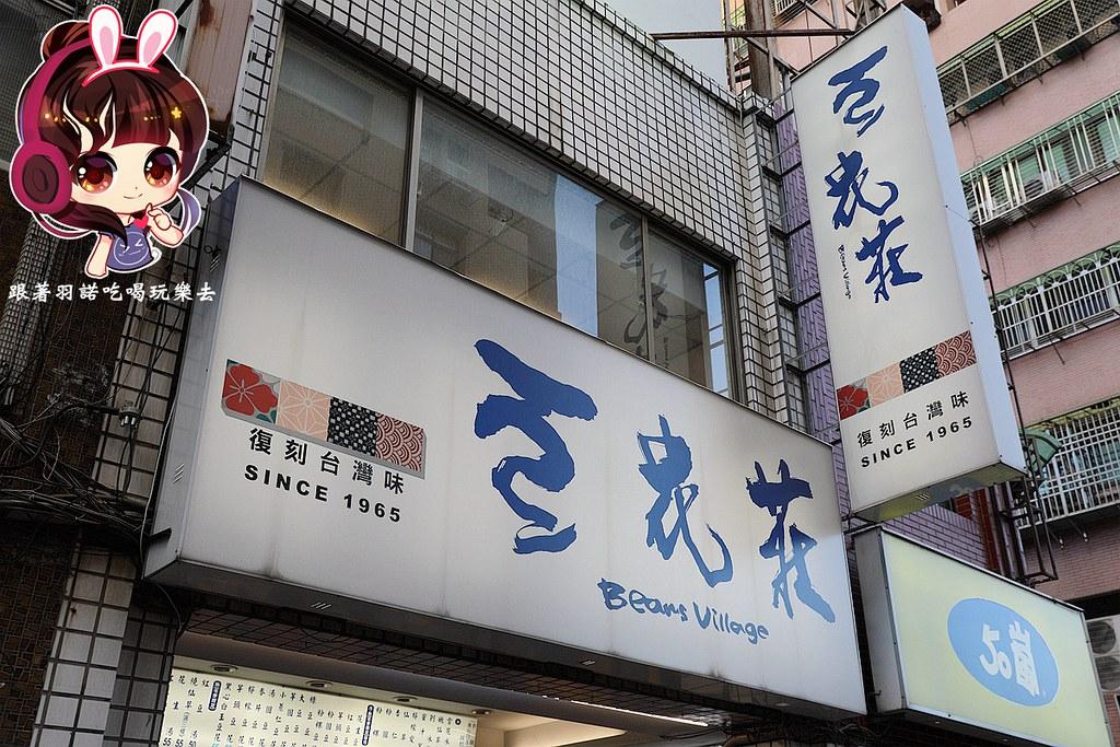 寧夏夜市豆花老店豆花莊39   羽諾 諾咪   Flickr