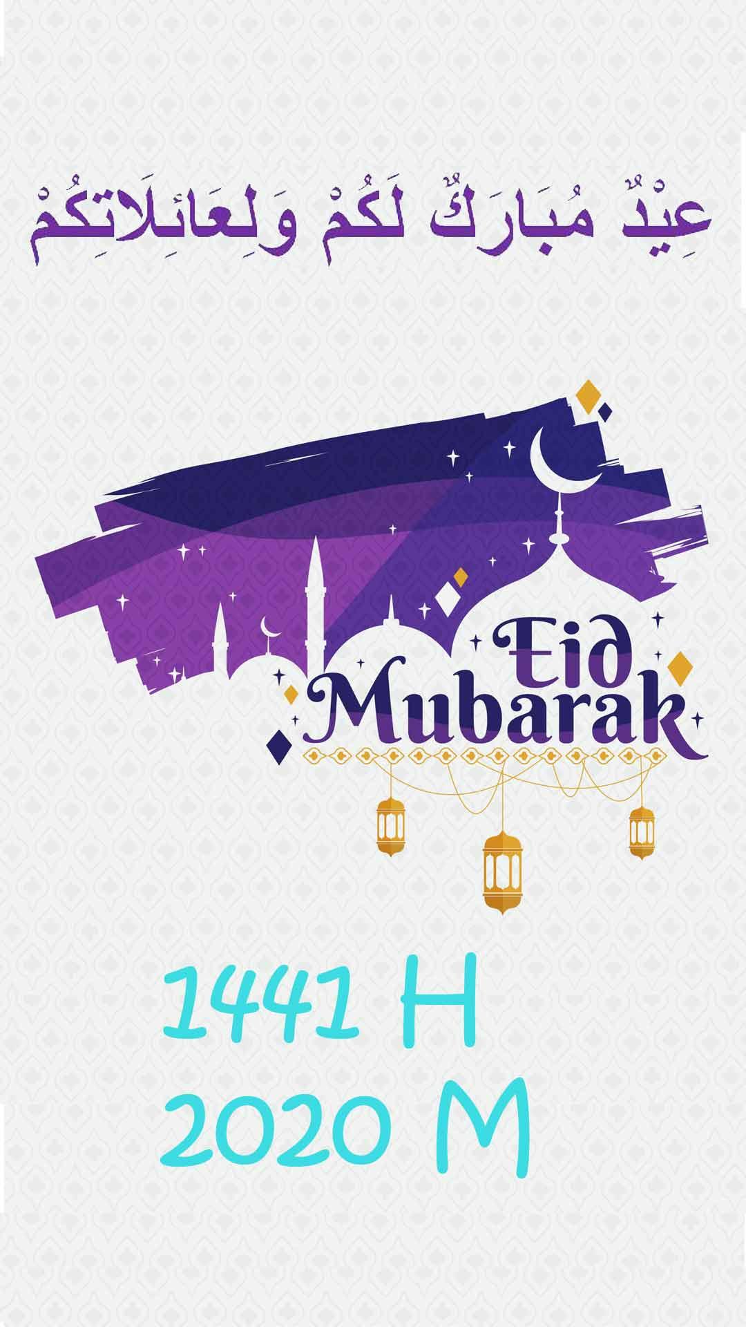 Selamat Lebaran Idul Fitri 2020 H 1441 M Bahasa Arab Pontren.com
