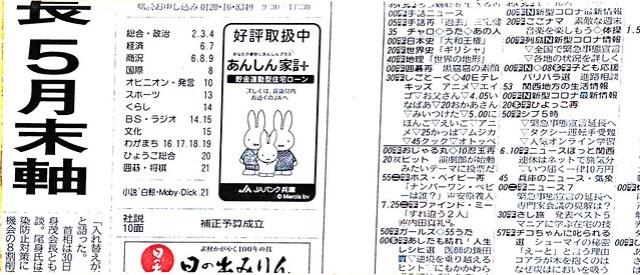 Japanese newsprint