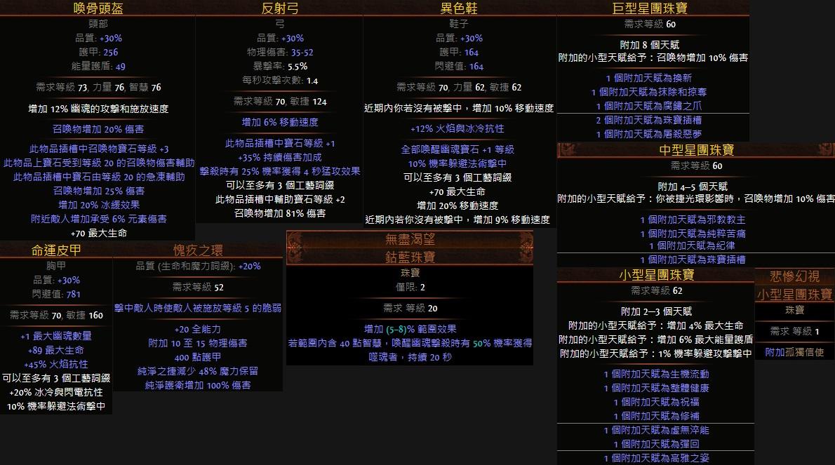 【POE】CA腐蝕箭矢匯總 Ver 3.11(2020/9/14更新) - iammissu的創作 - 巴哈姆特