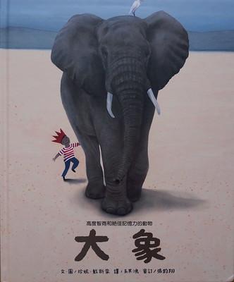 《大象》。介紹高智商大象的科普書