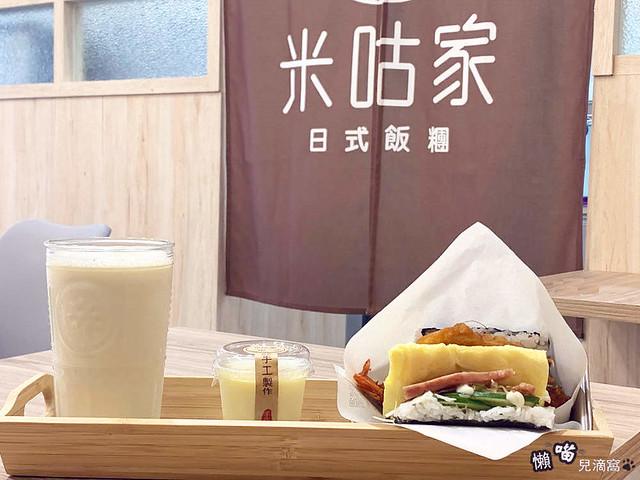 米咕家日式飯糰
