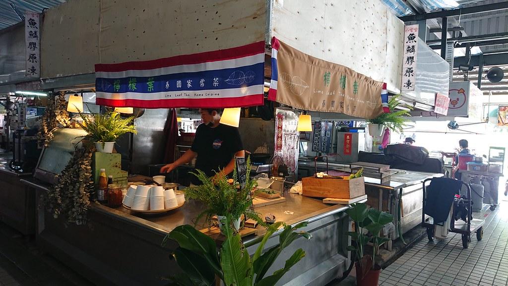 [食記] 高雄 - 龍華市場 檸檬葉泰國家常菜 @ 鍵盤小妹─美食、在地旅遊、文史、開箱及心得 :: 痞客邦