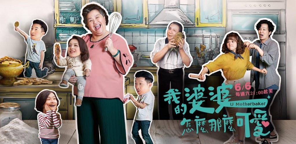 公視《我的婆婆怎麼那麼可愛》分集劇情第1-40集最終回劇情。鍾欣凌、黃姵嘉、張書偉、許傑輝主演。劇情 ...