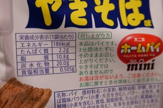 Peyoung yakisoba Home pieホームパイミニ(ペヤングソースやきそば味)