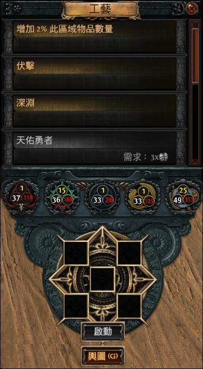 【POE】遊戲系統–異界輿圖(3.10) - iammissu的創作 - 巴哈姆特