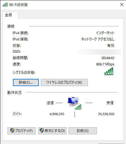 Wi-Fiの状態 2020_06_15 20_13_11